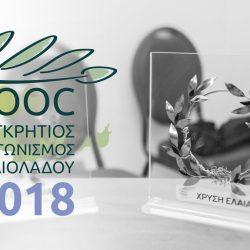 Ο 4ος Παγκρήτιος Διαγωνισμός Ελαιολάδου 2018