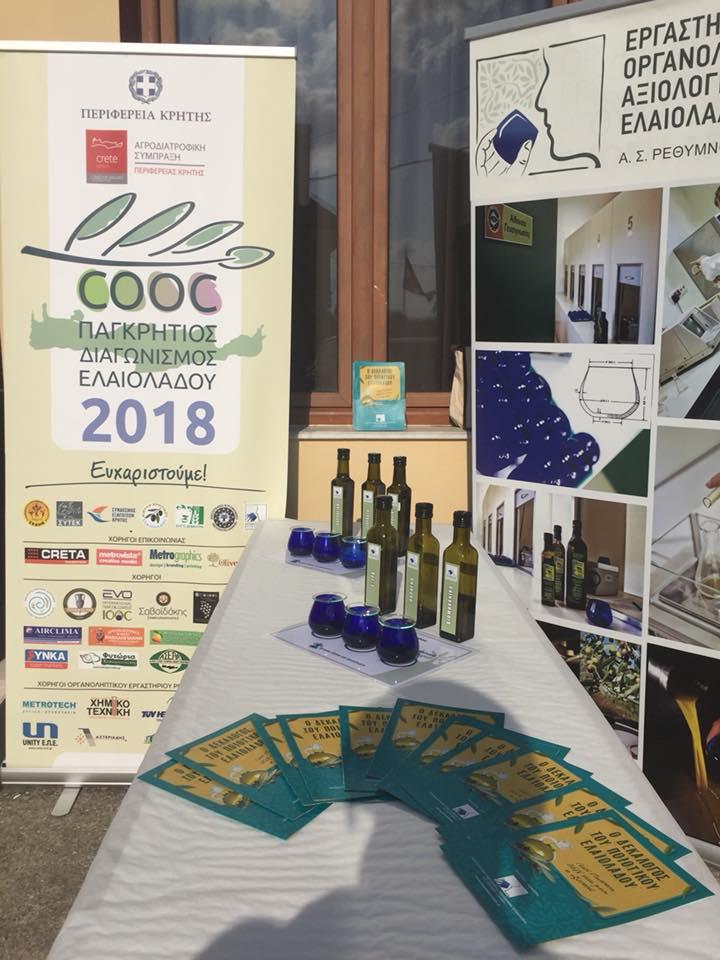 Το Εργαστήριο μας συμμετείχε δυναμικά σε εκδήλωση της Αγροδιατροφικής Σύμπραξης Κρήτης