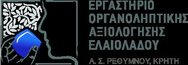 Εργαστήριο Οργανοληπτικής Αξιολόγησης Ελαιολάδου