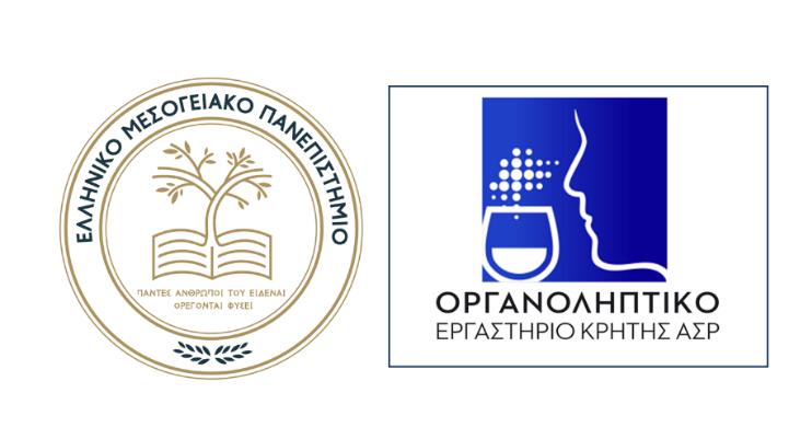 οργανοληπτικο εργαστηριο κρητης ΑΣΡ και Ελληνικό Μεσογειακο Πανεπιστημιο